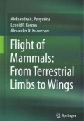 Flight of Mammals: From Terrestrial Limbs to Wings