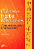 Chinese Herbal Medicines Comparisons and Characteristics